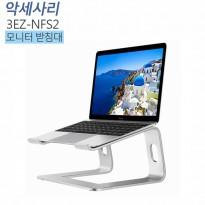 3EZ-NFS2 노트북 받침대 알류미늄 스탠드