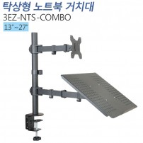 책상부착형 [3EZ-NTS-COMBO]모니터거치대+싱글 노트북거치대 clamp/ Hole타입 겸용 거치대