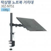책상부착형 [3EZ-NTS1] 싱글 노트북거치대 clamp/ Hole타입 겸용 거치대