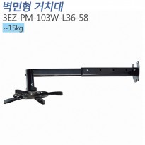 [3EZ-PM-103W-L36-58]빔프로젝터 벽걸이형 거치대