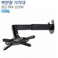 [3EZ-PM-103W]빔프로젝터 벽걸이형 거치대/플레이트 360도 회전/틸트기능/길이조정가능