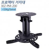 [3EZ-PM-200] 천장형 빔프로젝트 거치대