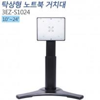 [3EZ-S1024]10~24인치 책상형 모니터거치대/터치모니터 거치대/회전/틸트/피벗/엘레베이션 가능