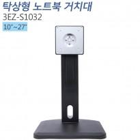 [3EZ-S1032]10~32인치 터치모니터 스탠드 거치대/책상형거치대/회전/틸트/피벗/엘레베이션 가능