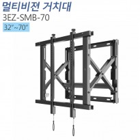 [3EZ-SMB-70] 멀티비젼 브라켓 유지보수용 거치대 32~70인치가능