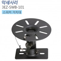 [3EZ-SWB-101] 스피커 거치대