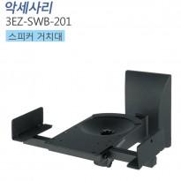 [3EZ-SWB-201] 스피커 거치대