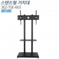 [3EZ-TSE-603] 상하조절형 대형TV 모니터 이동형 스탠드 거치대/높이조절가능