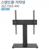 [3EZ-TSES-440]스탠드형 모니터 거치대 32~55인치 모든 TV 모니터 호환