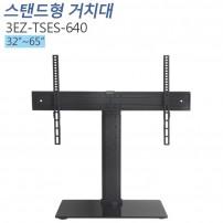 [3EZ-TSES-640]스탠드형 모니터 거치대 32~65인치 모든 TV 모니터 호환