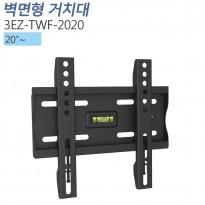[3EZ-TWF-2020]고정형 벽걸이 모니터 거치대 20인치 이상