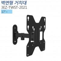 [3EZ-TWST-2021]각도조절형 벽걸이 모니터 거치대 17인치 이상