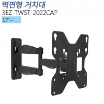 [3EZ-TWST-2022CAP] 각도조절형 벽걸이 모니터 거치대 17인치 이상