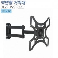[3EZ-TWST-221] 19~37인치/모니터 벽걸이 브라켓/틸트,회전가능/2단관절