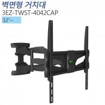 [3EZ-TWST-4042CAP] 각도조절형 벽걸이 모니터 거치대 32인치 이상