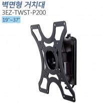 [3EZ-TWST-P200]19~37인치/모니터 벽걸이 브라켓/틸트,회전가능