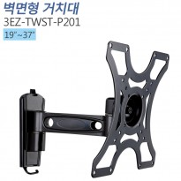 [3EZ-TWST-P201]19~37인치/모니터 벽걸이 브라켓/틸트,회전360도가능