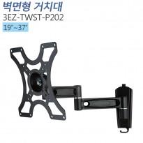 [3EZ-TWST-P202]19~37인치/모니터 벽걸이 브라켓/틸트,회전360도가능