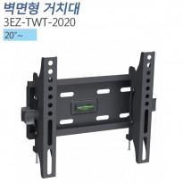 [3EZ-TWT-2020] 20인치이상/슬림형/상하 각도조절형 모니터 벽걸이 브라켓