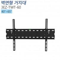 [3EZ-TWT-60] 벽면 각도조절형 벽걸이거치대40~65인치 적용