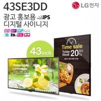43SE3DD 43인치 LG DID 벽걸이형 광고모니터 IPS패널