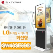 [SW43SE3DD_회전형]LG 43SE3DD 광고용43인치 회전형 DID/키오스크/웰컴보드/DID모니터/스탠드DID/터닝스크린