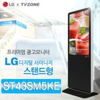 [ST43SM5KE_스탠드형]43인치 LG DID 스탠드형 광고용모니터 43SM5KE LG디지털사이니지 IPS패널 키오스크