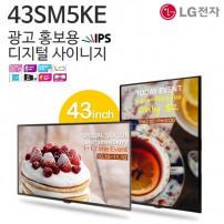 [43SM5KE] 43인치 LG DID 벽걸이형 광고모니터 IPS패널/450cd 밝기