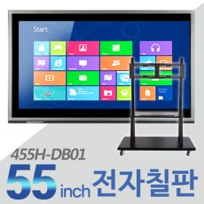 [455H-DB01]55인치 전자칠판 학교 / 학원 /기업 / 교육용 / 회의용 스마트전자칠판