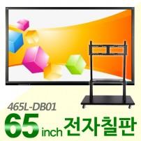 [465L-DB01]65인치 전자칠판 학교 / 학원 /기업 / 교육용 / 회의용 스마트전자칠판