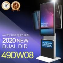 [49DW08]49인치 회전형 듀얼 DID 광고용모니터 키오스크 KIOSK 듀얼모니터