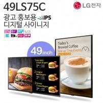 [49LS75C]49인치 LG DID 벽걸이형 광고모니터 IPS패널 49LS75C