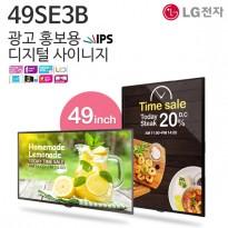 49SE3B/ 49SE3D 49인치 LG DID 벽걸이형 광고모니터 IPS패널