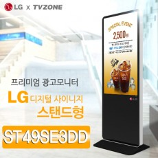[ST49SE3DD_스탠드형]LG 49SE3DD 광고용49인치 스탠드형/밝기300cd/ DID/키오스크/웰컴보드/DID모니터/스탠드DID/터닝스크린