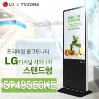 [ST49SE3KE_스탠드형]LG 49SE3KE 광고용49인치 /밝기350cd/스피커내장/키오스크/웰컴보드/DID모니터/스탠드DID/터닝스크린