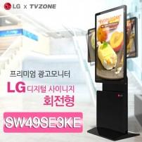 [SW49SE3KE_회전형]LG 49SE3KE 광고용49인치 회전형 /밝기350cd/스피커내장/키오스크/웰컴보드/DID모니터/스탠드DID/터닝스크린