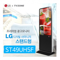 [ST49UH5F스탠드형]49인치 LG DID 스탠드형 광고용모니터 49UH5F LG디지털사이니지 IPS패널 키오스크
