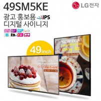 [49SM5KE] 49인치 LG DID 벽걸이형 광고모니터 IPS패널/450cd 밝기
