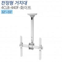 [4CLB-440F-화이트]천정형거치대_40~55인치/봉높이560~910mm