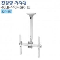 [4CLB-440F-화이트]소형모니터 천정형거치대 화이트_32~55인치/봉높이560~910mm