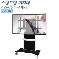 [4ES-01] 전자칠판 대형 모니터 스탠드 거치대(주문제작)문의 1599-0479