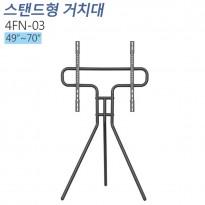 [4FN-03] 이젤형 모니터 스탠드 거치대 49~70인치