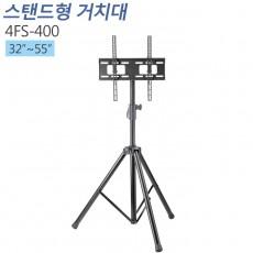 [4FS-400] 32~55인치/LCD/LED TV거치대/이동형거치대/틸트기능/그립손잡이