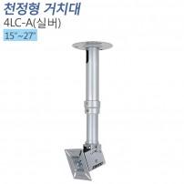 [4LC-A-실버]소형모니터 천정형거치대 실버_15~27인치/봉높이 300~500