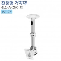 [4LC-A-화이트]소형모니터 천정형거치대 화이트_15~27인치/봉높이 300~500
