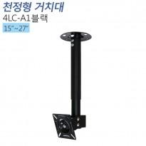 [4LC-A1-블랙]소형모니터 천정형거치대 15~27인치/봉높이 330~480