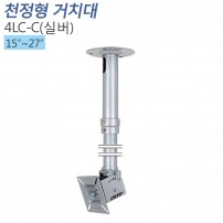 [4LC-C-실버]소형모니터 천정형거치대 실버_15~27인치/봉높이 1250~1450mm