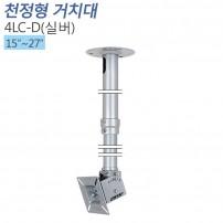 [4LC-D-실버]소형모니터 천정형거치대_15~27인치/봉높이 1250~1700mm