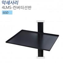 [4LMS-BORDS]사이즈 W400xH300mm 컨버터 선반/블랙