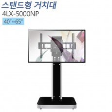 [4LX-5000NP] 피벗형 40~65인치/LCD/LED TV거치대/이동형거치대/ TV장식장/모든기종 모델 호환가능